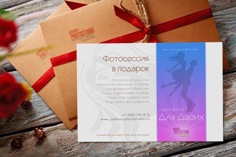 Подарочный сертификат на фотосессию в студии «Для Двоих»