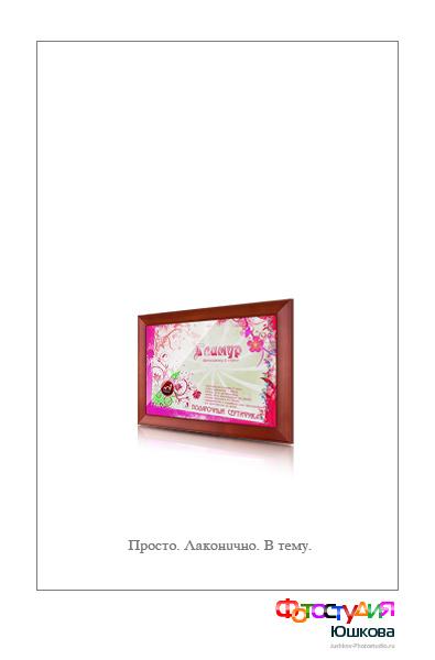 Сертификат на фотосессию в рамке