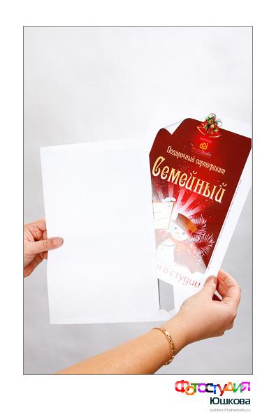 Сертификат на фотосессию в конверте