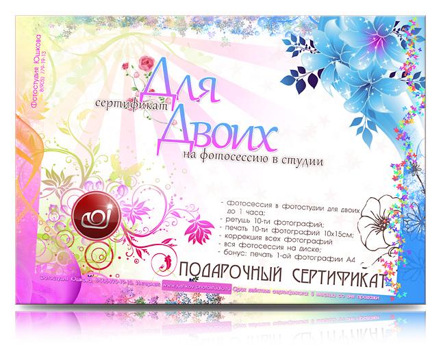 http://www.jushkov-photostudio.ru/images/stories/sertifikat/podarochnyj-sertifikat-na-fotosessiu-dlya-dvoih-v-studii.jpg