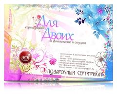 Новый подарочный сертификат на фотосессию Для Двоих