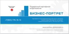 Новый сертификат на деловую фотосессию